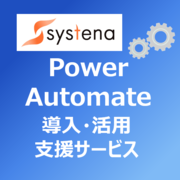 Power Automate導入・活用支援サービス