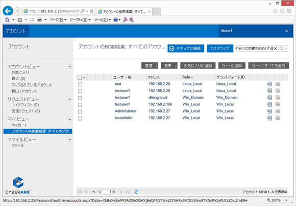 CyberArk Privileged Account Securityのスクリーンショット2